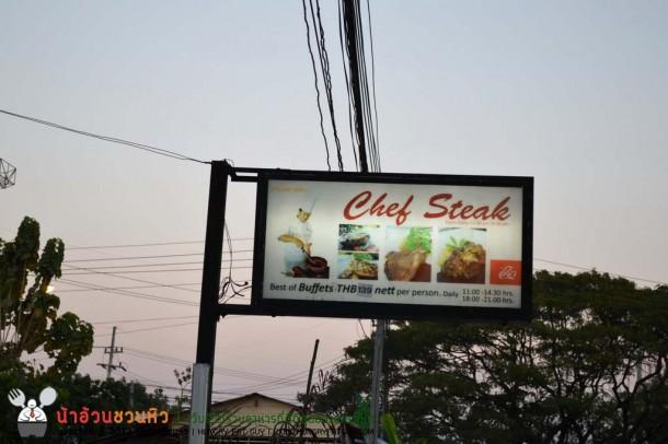 Chef Steak : สเต็กระดับเชฟ 4 ดาว แต่ราคาพื้นบ้าน