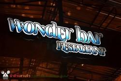 Wonder Bar 2 ร้านใหญ่ ยิ่งใหญ่กว่าเดิม