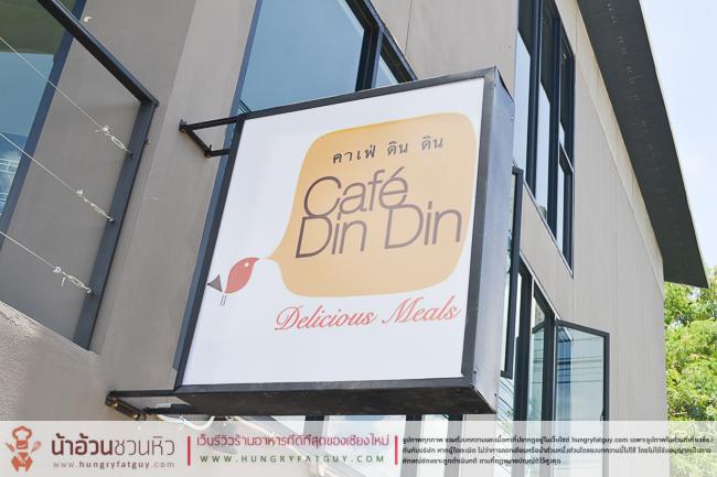 Cafe' Din Din ร้านอาหารฟิวชั่น เมนูแปลกใหม่มากมาย