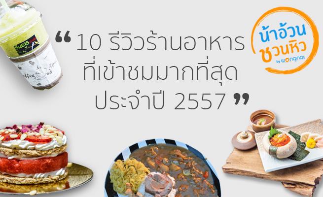 Top 10 รีวิวร้านอาหารที่เข้าชมมากที่สุด ประจำปี 2557