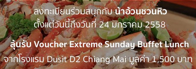 กิจกรรม Extreme Sunday Buffet Lunch