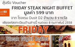 Friday steak buffet night