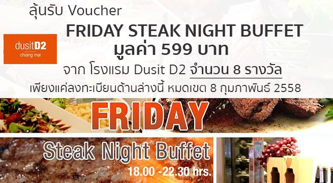 แจก Voucher ของ Friday Steak Night Buffet