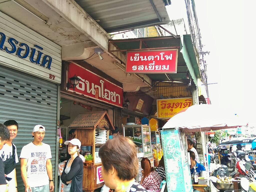 ธนาโอชา ร้านเย็นตาโฟ ก๋วยเตี๋ยวแคระชื่อดังรสชาติดี (ถนนราชวงศ์)