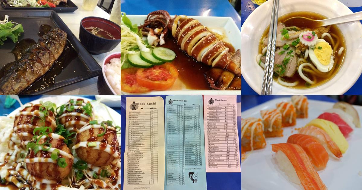 มาร์ค ซูชิ & ราเมน ร้านอาหารญี่ปุ่นราคาประหยัดที่หลายคนแนะนำ