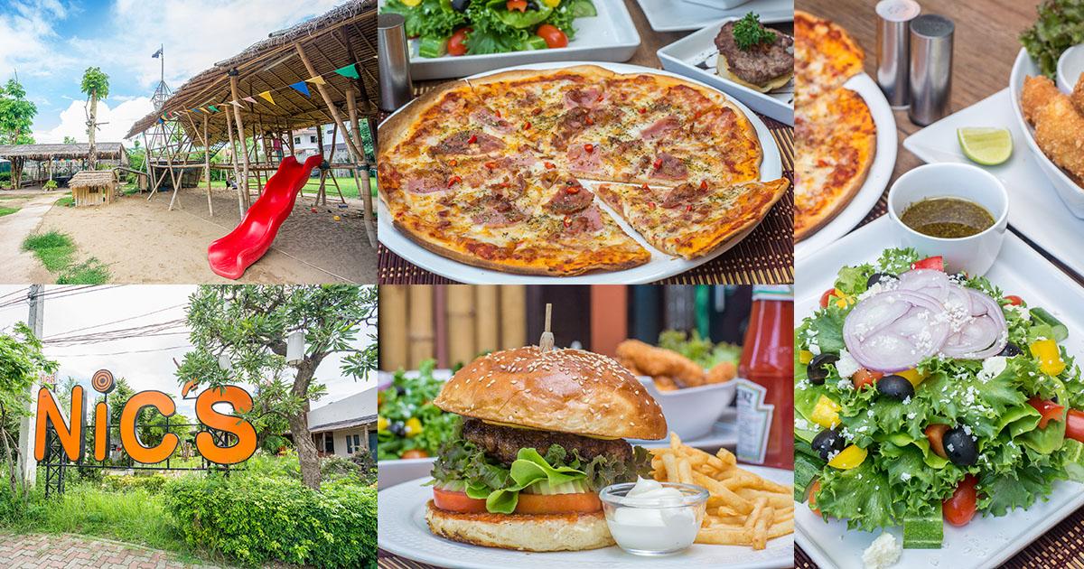 ความสุขของการออกไปทานข้าวนอกบ้าน อร่อยทั้งผู้ใหญ่ สนุกทั้งเด็ก ลงตัวที่ Nic's Restaurant & Playground