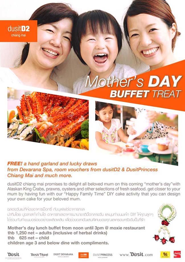 mother_treat