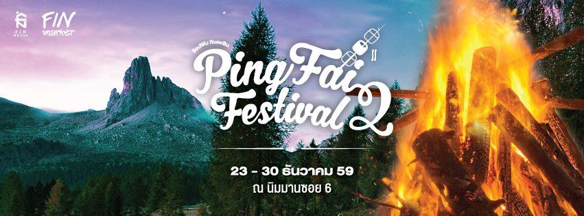 Event ที่ต้องห้ามพลาดสำหรับฤดูหนาวนี้ กับ Ping Fai Festival 2 – ช็อปฟิน กินเพลิน