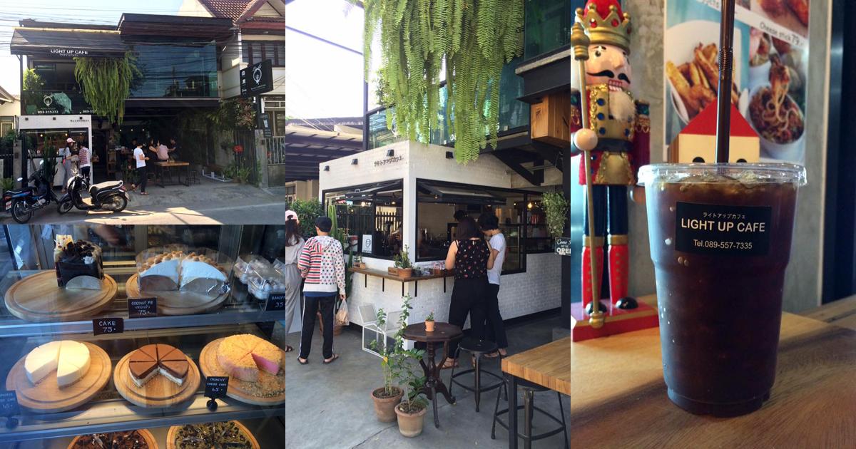 ร้านกาแฟมีสไตล์ เล็กๆ ที่จอดรถยาก ราคาถูกแต่รสชาติดี Light Up Cafe