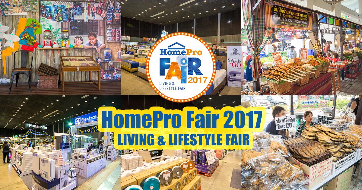 HomePro Fair 2017 เชียงใหม่ งานเดียวทั้งช้อป กิน เที่ยว พร้อมโปรโมชั่นสำหรับคนรักบ้านมากมาย