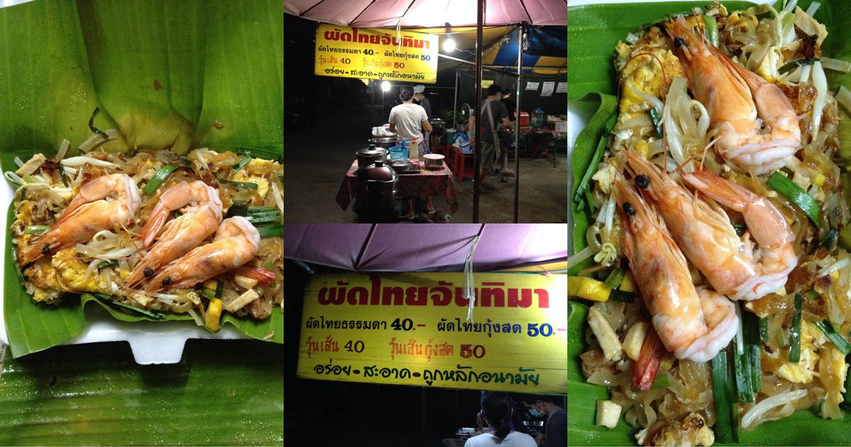 อีกหนึ่งร้านผัดไทย ที่ไม่ไปลองก็จะไม่รู้ ผัดไทยจันทิมา สวนดอก