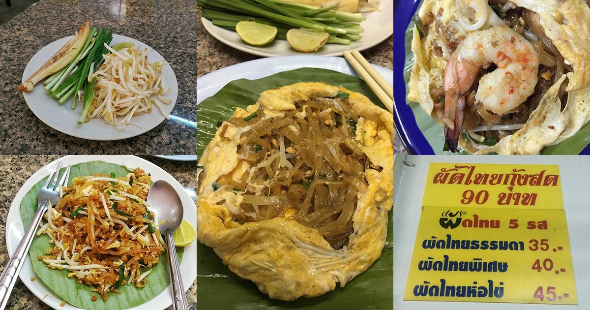 ผัดไทยห้ารส ท่าแพ ร้านผัดไทยเก่าแก่ รสชาติกลมกล่อมไม่ต้องปรุง