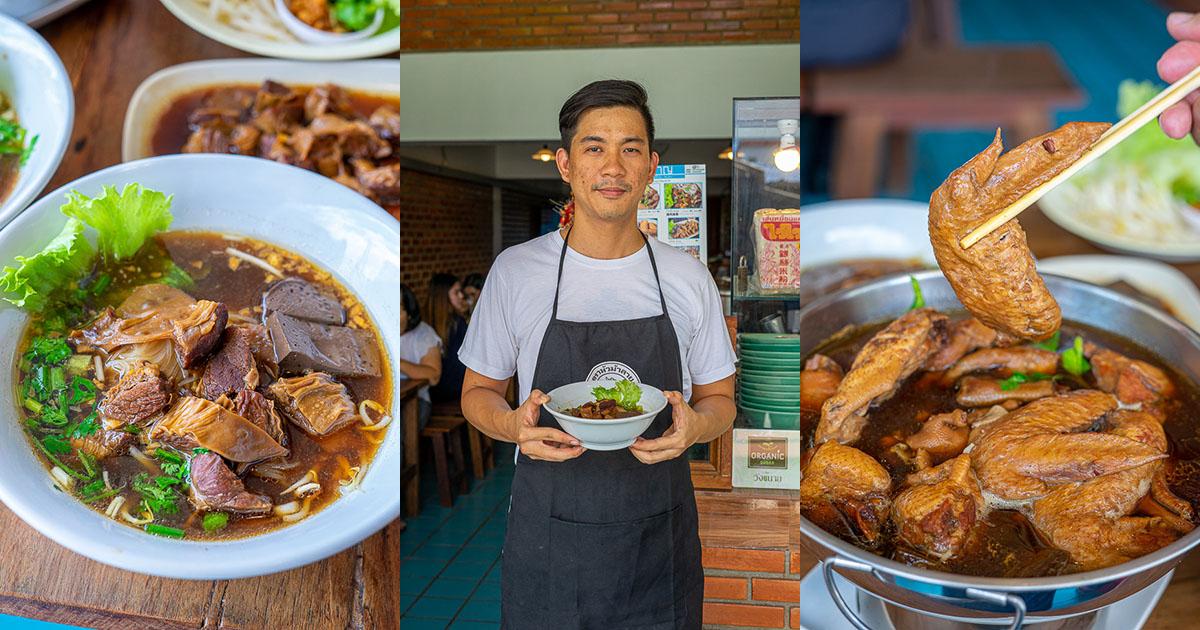 บะหมี่ไก่ตุ๋น หมูตุ๋น สูตรเด็ดจากเวียดนาม ตีนไก่เปื่อยร่อนกินกันจนเพลินที่ ชาญ บะหมี่ไก่ตุ๋น เชียงใหม่