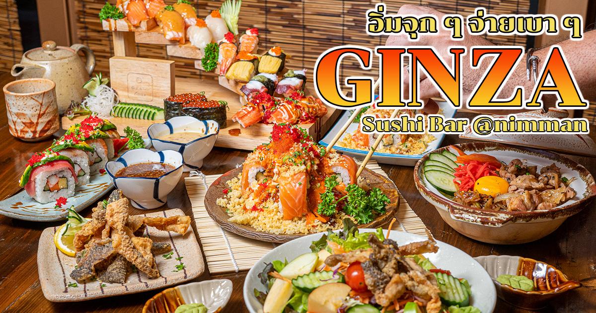 Ginza Sushi Bar กินอิ่ม กินหนัก สั่งมาแบบจุใจ แต่จ่ายในราคาสบายกระเป๋า ร้านดีย่านนิมมานที่อยากแนะนำ