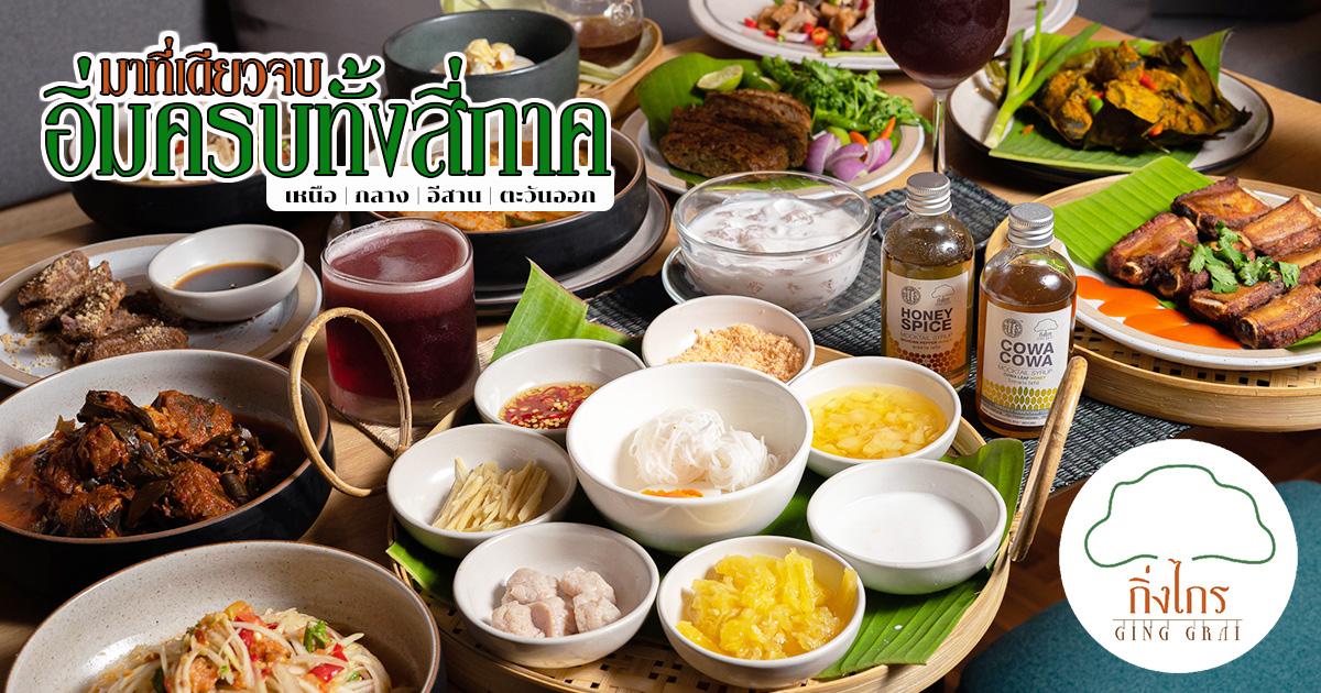 มาที่เดียวจบ อิ่มครบทั้ง 4 ภาค อาหารไทยในแบบครบรส ต้นฉบับสูตรโบราณพร้อมเสิร์ฟที่ กิ่งไกร นิมมาน 11