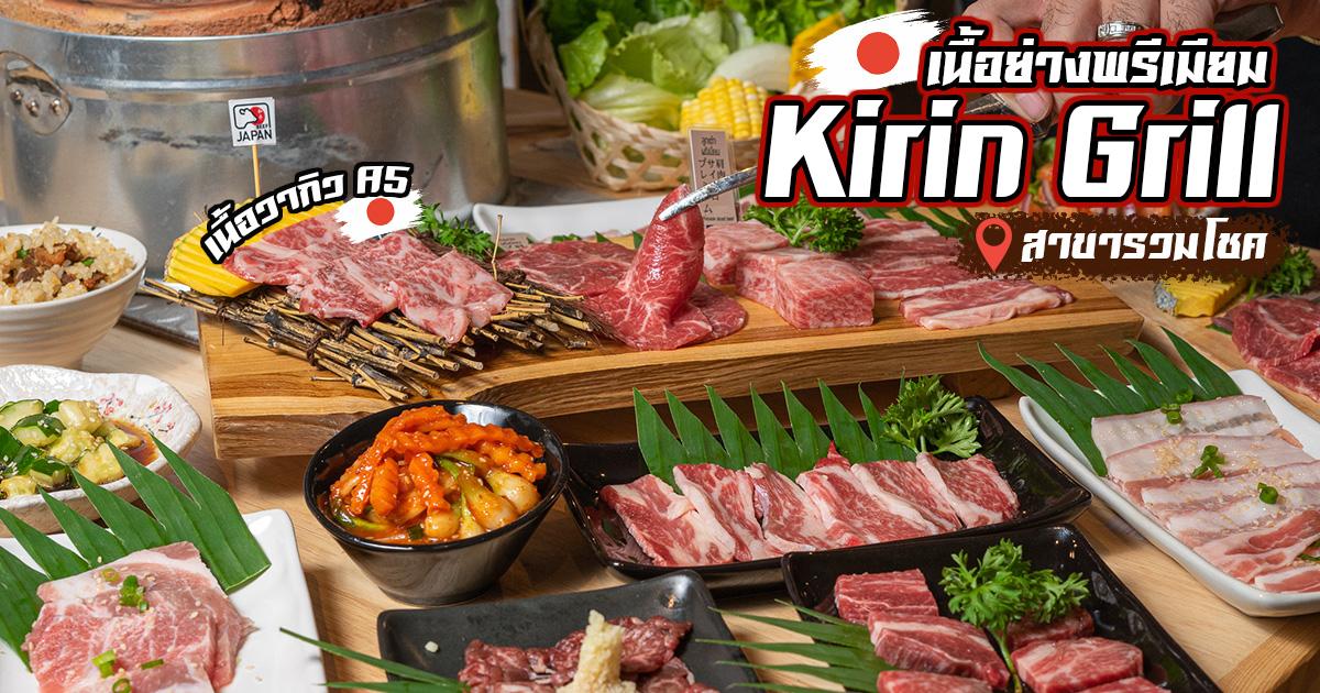 เอาใจสายเนื้อ กับเนื้อชั้นดีเกรดพรีเมียม นุ่มละลายในปาก สดสั่งตรงจากญี่ปุ่นที่ Kirin Grill 2 รวมโชค