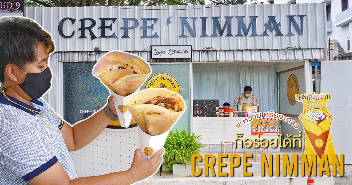 อยากอร่อยแบบหวาน หรือแบบคาว Crepe Nimman ก็จัดให้ตามใจปรารถนา