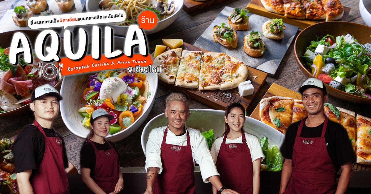 ลิ้มรสความเป็นอิตาเลียนในแบบคลาสสิกและโมเดิร์น จากฝีมือของเชฟผู้มากประสบการณ์ที่ Aquila Restaurant