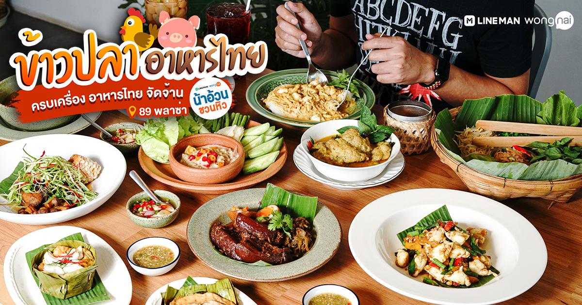 ครบเครื่องเรื่องอาหารไทย ความเข้มจ้นจัดจ้านในแบบต้นฉบับแท้ ๆ ที่ร้าน ข้าวปลา เชียงใหม่
