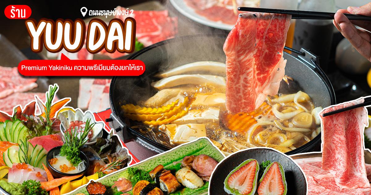 พบกับความอร่อยแบบใหม่ Sukuyaki สไตล์ญี่ปุ่นแท้ ๆ เนื้อนุ่ม น้ำซุปหอมอร่อยที่ Yuu Dai Premium Yakiniku